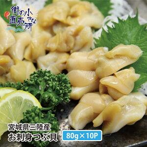 送料無料 産地直送 宮城県 三陸産 生食用 生つぶ小分け80g×10パック ツブ 貝 刺身