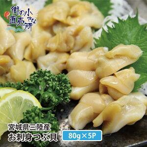 送料無料 産地直送 宮城県 三陸産 生食用 生つぶ小分け80g×5パック ツブ 貝 刺身