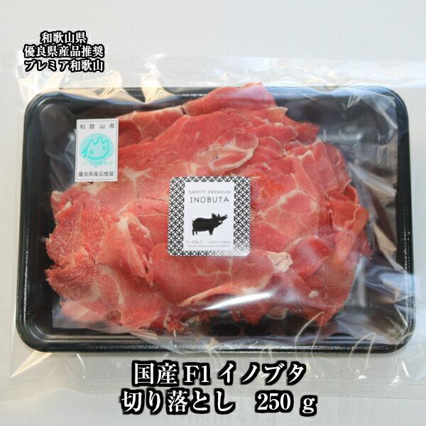 \F1イノブタ 肉 切り落とし スライス 500g / 和歌山県優良県産品プレミア和歌山・イブの恵み♪猪豚ってカラダにやさしいお肉なんです。ビタミンB1、B6が豊富で疲労回復効果。不飽和脂肪酸で血管を綺麗にする作用があります。