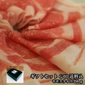 【送料無料ギフトG-01】 \F1イノブタ モモ スライス肉 250g/和歌山県の国産で安心。優良県産品推奨商品・イブの恵み・いのぶた・お歳暮・お中元に。 猪豚で健康。 ヘルシーな食事を美味しく楽しく。母の日・父の日のギフトにも。
