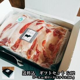 【G-02】\F1イノブタ肉 ローススライス 250g/ギフトセットは送料無料♪和歌山優良県産品推奨商品イブの恵み いのぶた 2〜3人前 健康と美味しさを贈ります。