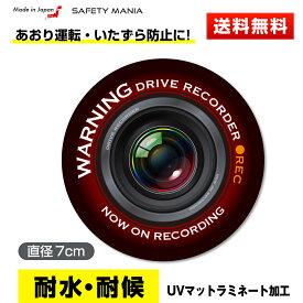 SAFETY MANIA製 ドライブレコーダー 録画中 ステッカー 円形 7cm ブラック 英語 WARNING