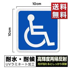 身障者用設備 国際シンボルマーク ステッカー 高耐候&強粘着 屋外可能 障害者用 車椅子 再帰反射タイプ 100X100mm 1枚 SAFETY MANIA製