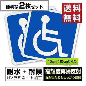 身障者用設備 国際シンボルマーク ステッカー 高耐候&強粘着 屋外可能 障害者用 車椅子 再帰反射タイプ 100X100mm 2枚 SAFETY MANIA製