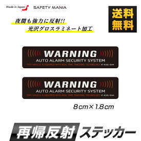 再帰反射 セキュリティ ステッカー WARNING ブラック8x1.8cm 2枚セット【SAFETY MANIA製】