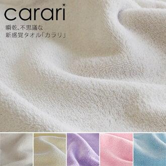 [carari] Microfiber Bath Towel (size 120cm×60cm) Absorbent Quick Drying