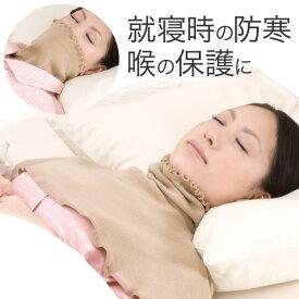 【LINEでクーポン】 送料無料 「ドリーム マスクにもなるシルクネックウォーマー」【安眠グッズ 肩当て 肩 首 冷え対策 睡眠 快眠 冷え性 冷房対策 オフィス 保湿 ネックウォーマー おやすみマスク マスク のど 喉 乾燥 遠赤素材 冷え対策】