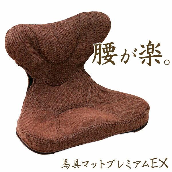 【100円クーポン】 腰痛対策 クッション「馬具マットプレミアムEX」【椅子用馬具マット 馬具クッション 姿勢 腰痛 クッション オフィス 骨盤クッション 猫背 イス 椅子】