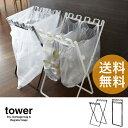 「ゴミ袋&レジ袋スタンド タワー」【ゴミ袋 スタンド 折りたたみ ゴミ箱 分別 ダストボックス おしゃれ】