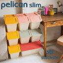 「スタックストー ペリカン スリム 13.5L」全8色【収納ボックス フタ付き オモチャ箱 おもちゃ箱 分別 キッチン ゴミ…