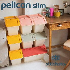 「スタックストー ペリカン スリム 13.5L」全8色【収納ボックス フタ付き オモチャ箱 おもちゃ箱 分別 キッチン ゴミ箱 stacksto スタックストー】