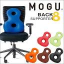 「MOGU モグ バックサポーターエイト」全6色 メーカー正規品【腰痛 クッション オフィス 腰痛対策 ビーズクッション …