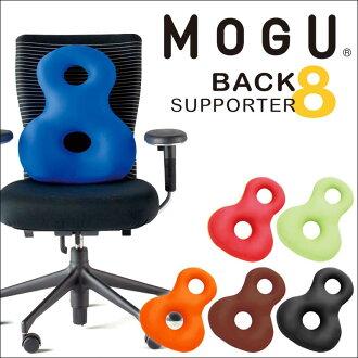 [MOGU] Back Supporter Eight 8 - Back Cushion Microbeads Cushion