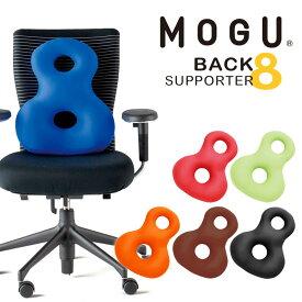 「MOGU モグ バックサポーターエイト」全6色 メーカー正規品【腰痛 クッション オフィス 腰痛対策 ビーズクッション 腰用 運転 車 椅子 腰当て 背あて 背中用 骨盤矯正 背もたれ 骨盤 姿勢 ドライブ パウダービーズ】