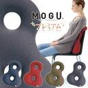 【LINEでクーポン】 「MOGU モグ プレミアムバックサポーターエイト」全4色 メーカー正規品【腰痛 クッション オフィ…