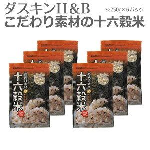 【LINEでクーポン】 送料無料「ダスキン H&B こだわり素材の十六穀米 6パック1500g」【国産雑穀米 雑穀】