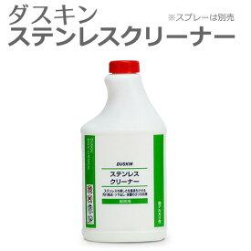 【LINEでクーポン】 「ダスキン ステンレスクリーナー 業務用ボトル 補充用」【手垢 除去 ステンレス ツヤ出し 保護 油汚れ 水垢汚れ 掃除 シンク 冷蔵庫 レンジフード】