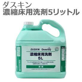 【LINEでクーポン】 送料無料「ダスキン 濃縮床用洗剤 5リットル」【床 洗剤 大掃除 フロアクリーナー ワックスがけ 前洗浄】[DP]