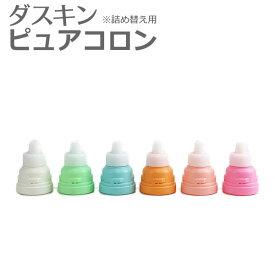 【LINEでクーポン】 「ダスキン ピュアコロン 補充用(薬剤ボトルのみ)」【消臭剤・デオドラント 置き型 芳香剤 部屋の香り】