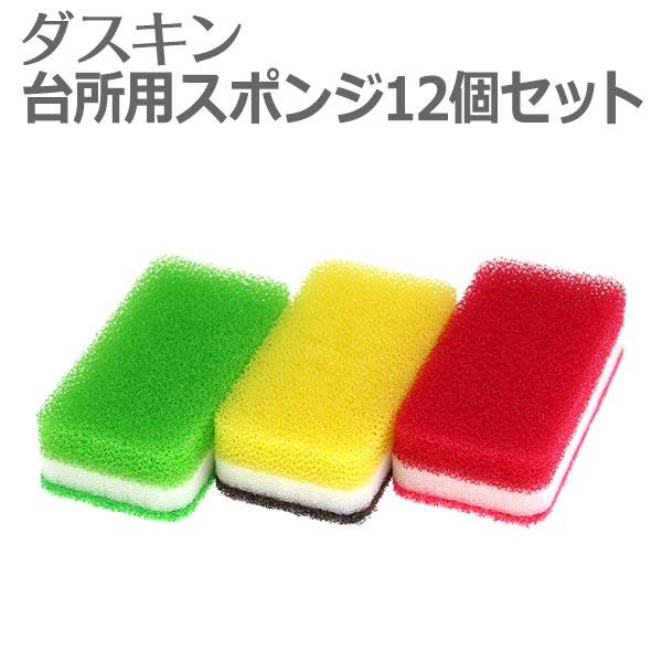 ダスキン スポンジ 送料無料 「ダスキン 台所用スポンジ3色セット 抗菌タイプS」 12個パック