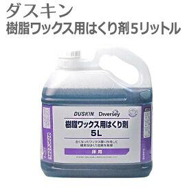 【LINEでクーポン】 送料無料「ダスキン 樹脂ワックス用 はくり剤 5リットル」【大掃除 洗剤 床 ワックス 剥離剤 はく離 ワックス剥がし】