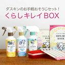 「ダスキン くらしキレイBOX」スポンジ 洗剤 ツール セット【掃除用洗剤セット 浴室用洗剤 お風呂 洗剤 トイレ 消臭 …