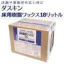 送料無料「ダスキン 床用樹脂ワックス 18リットル」【ワックス 床 コーティング 業務...