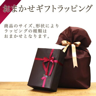 """""""Omakase wrapping."""