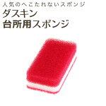 ダスキンスポンジ「ダスキン台所用スポンジ抗菌タイプローズ」