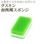 ダスキンスポンジ「ダスキン台所用スポンジ抗菌タイプライトグリーン」
