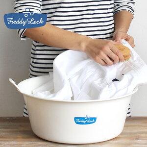 【LINEでクーポン】 「フレディレック ウォッシュタブ」【手洗い 洗濯かご 沐浴 たらい おしゃれ 大型 浸け置き フレディレックウォッシュサロン 洗濯カゴ フレディレック 洗面器 大 タライ