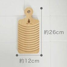 洗濯板「ロッタホームミニ洗濯板」【ウォッシュボード天然木さくら土佐龍】