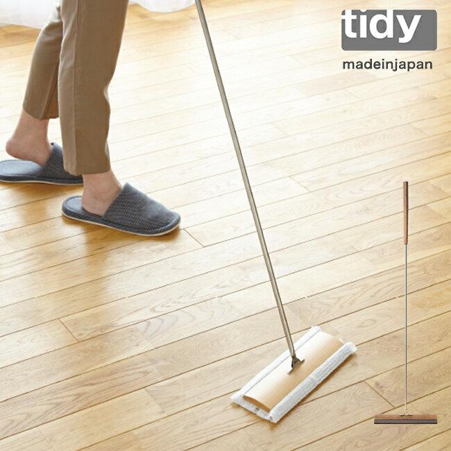送料無料 フローリングワイパー「tidy フロアワイプ」全2色【Floorwipe ティディ 木製 天然木 モップ ワイパー おしゃれ 掃除 大掃除 お掃除ワイパー】