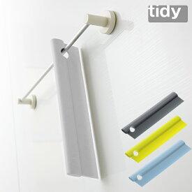 【LINEでクーポン】 水切りワイパー 「tidy スキージー」全4色リニューアル【お風呂掃除 水きり ワイパー 風呂 結露 鏡 ガラス スクイージー お掃除ワイパー】