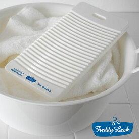 【LINEでクーポン】 洗濯板「フレディレック ウォッシュボード」【フレディ レック ウォッシュサロン 洗濯ボード エリそで フレディレック ランドリー 北欧 おしゃれ】