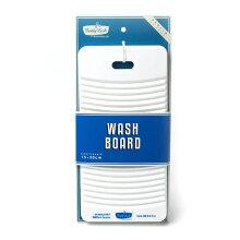 洗濯板「フレディレックウォッシュボード」【フレディレックウォッシュサロン洗濯ボードエリそでフレディレックランドリー北欧おしゃれ】