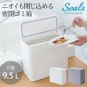ゴミ箱「Seals(シールズ)密閉ダストボックス9.5L」【縦分別スリムふた付きゴミ箱ペダルキッチンおしゃれ横開きゴミ箱45リットルスマートダストボックスおしゃれ】
