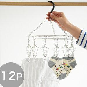 【LINEでクーポン】 「大木製作所 ステンレスハンガー丸 12ピンチ」【Ohki 大木製作所 ステンレスハンガー 12P ステンレス 小物 室内 おしゃれ 花粉 梅雨対策 洗濯物 ステンレス 室内 おすすめ