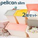 「スタックストー ペリカン スリム 2個セット」全8色【収納ボックス フタ付き おしゃれ おもちゃ 収納 スタックストー…