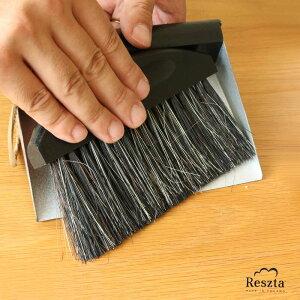 【LINEでクーポン】 ほうき ちりとり セット おしゃれ「Reszta(レシュタ) テーブルブラシセット」全3色【ホウキ チリトリ セット シンプル室内 ほうき ちりとり セット 箒 ほうき 馬毛 屋内