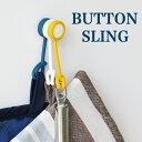 「ボタンスリング(ハンギングマグネット)2個セット」【吊るす マグネット 収納 磁石 収納 キッチン マグネット収納 浴室 玄関収納 ボタン デザイン おしゃれ 軽量 そのまま使える かわいい ハンギング収納 日本製】
