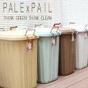 【100円クーポン】 「ペール×ペール 60L」全6色【PALE X PAIL 60L ゴミ箱 PALExPAIL PALE×PAIL ふた付き ゴミ箱 屋…