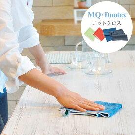 【LINEでクーポン】 「MQ Duotex エムキューデュオテックス ニットクロス(1枚入)」全5色【お掃除クロス マイクロファイバークロス お掃除グッズ 大掃除 ダスター 業務用 mq duotex 布巾 マイクロファイバー mqクロス グレー】