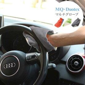 【LINEでクーポン】 「MQ Duotex エムキューデュオテックス マルチグローブ(1枚入)」全3色【お掃除クロス マイクロファイバークロス ワイパー お掃除グッズ 大掃除 ダスター 業務用 mq duotex 布巾 マイクロファイバー mqクロス グレー クリーニングクロス】
