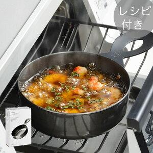 【LINEでクーポン】 グリルパン「グリルココット」【調理ツール フライパン 片手鍋 レシピ グリルパン オーブン皿 人気 ココット おしゃれ シンプル キッチン 収納 調理道具 オーブン トース