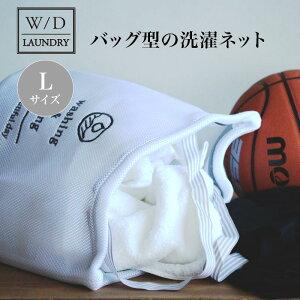 【LINEでクーポン】 洗濯ネット バッグ「W/D LAUNDRY ランドリーネットバッグ」【洗濯ネット ランドリーネット 旅行 大 洗濯バッグ ランドリーバッグ 収納 衣類収納 ポーチ シンプル 旅行 スパ