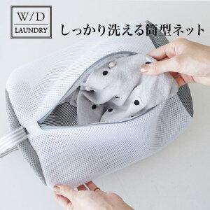 【LINEでクーポン】 「W/D LAUNDRY ランドリーネット 筒型」【洗濯ネット かわいい ランドリーネット 旅行 小 洗濯バッグ ランドリーバッグ 収納 衣類収納 ポーチ シンプル 型くずれ 防止 おし