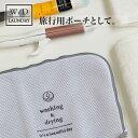 「W/D LAUNDRY ランドリーネット フラット」【洗濯ネット かわいい ランドリーネット 旅行 洗濯バッグ ランドリーバ…