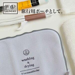 【LINEでクーポン】 「W/D LAUNDRY ランドリーネット フラット」【洗濯ネット かわいい ランドリーネット 旅行 洗濯バッグ ランドリーバッグ 収納 衣類収納 ポーチ シンプル 型くずれ 防止 お