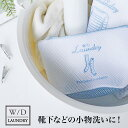 「W/D LAUNDRY ランドリーネット 舟型」【洗濯ネット かわいい ランドリーネット 旅行 洗濯 ネット 洗濯用品 衣類 守…